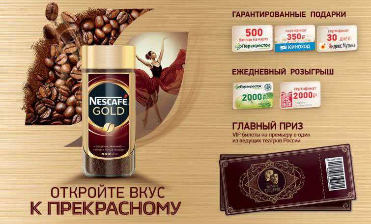 Акция NESCAFE Gold