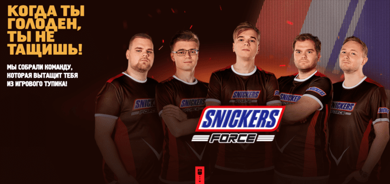 Акция «Snickers Force»