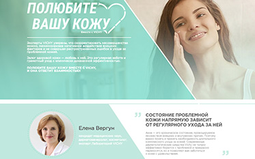 Акция Vichy Normaderm