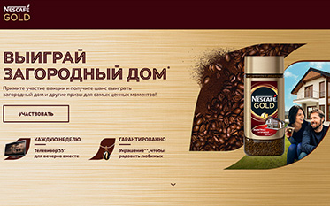 Акция Nescafe Gold — «Выиграй загородный дом»
