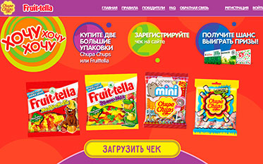 Акция Fruit-Tella «Хочу!Хочу!Хочу!»
