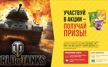 Акция Lay's и World of Tanks