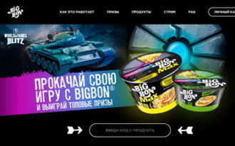 Акция BigBon и World of Tanks