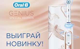 Акция Oral-B «Genius Special Edition»
