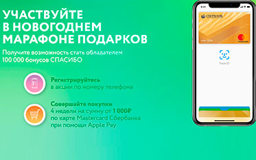 Акция Сбербанк и Apple Pay «До 100 000 СПАСИБО»