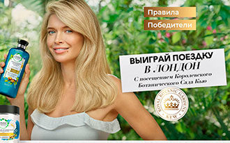 Акция Herbal Essences и Магнит Косметик