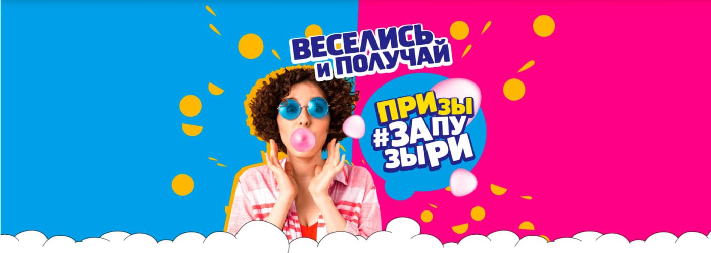 Акция Juicy Fruit «Призы за пузыри с Juicy Fruit»