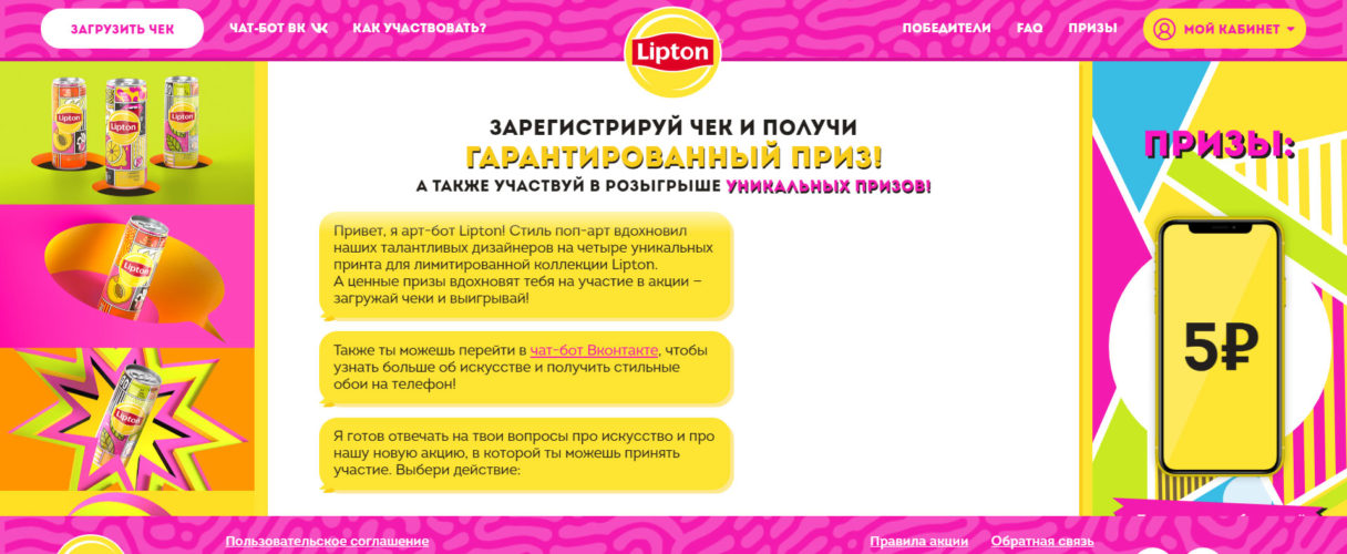Акция Lipton «Ice Tea Always on Promo»