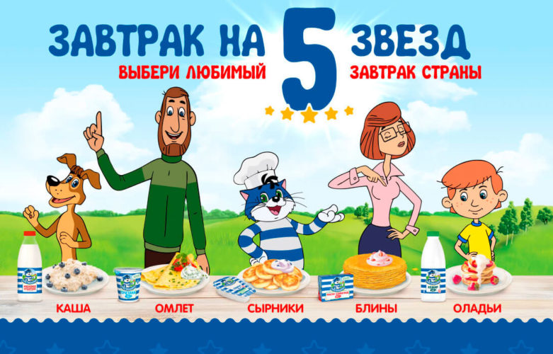 https://breakfast.prostokvashino.ru/