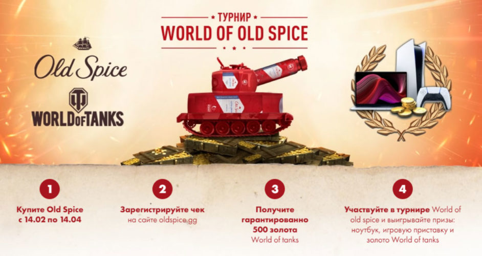 Акция Old Spice «Турнир World of Old Spice»